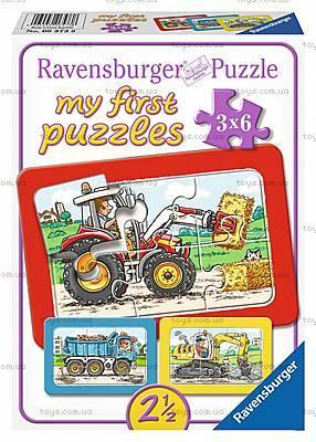 Мои первые пазлы Ravensburger 3в1 «Экскаваторы, тракторы и прицепы», 06573R