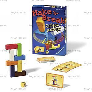 Настольная игра «Make'n'Break Compact», 26586