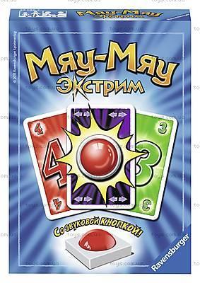 Настольная игра Ravensburger «Мау-Мау Экстрим», 27146