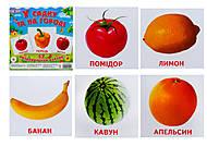 Раздаточные карточки «В саду и на огороде», 1017-113107003У, отзывы