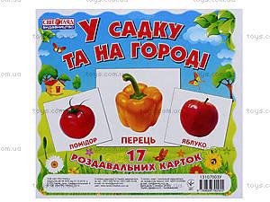 Раздаточные карточки «В саду и на огороде», 1017-113107003У, детские игрушки
