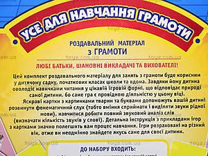 Раздаточный материал «Все для обучения грамоте», 3913, фото