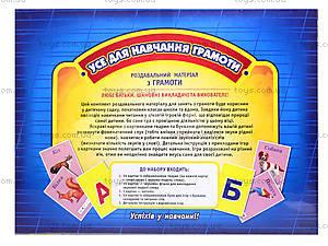 Раздаточный материал «Все для обучения грамоте», 3913, отзывы