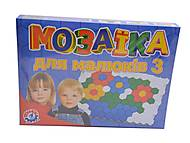 Разноцветная мозаика для малышей, 0908, отзывы