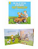 Сказка «Як ми з татом будували автомобіль», А765004У, фото
