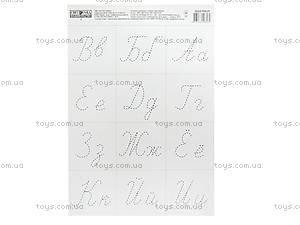 Разрезной материал «Русский алфавит и цифры», 2992а, купить