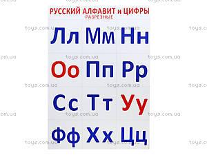 Разрезной материал «Русский алфавит и цифры», 2992а