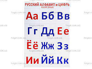 Разрезной материал «Русский алфавит и цифры», 2992а, отзывы