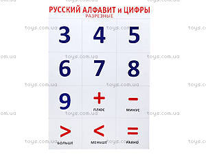 Разрезной материал «Русский алфавит и цифры», 2992а, цена