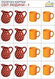 Разрезные картинки «Предметы быта», 68939, купить