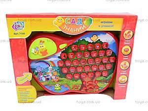 Развивающая игрушка «Сад знаний», 7156, цена