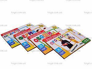 Развивающие карточки для детей, VT5700-01..08, купить