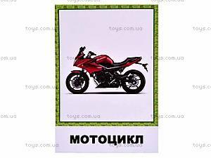Развивающие карточки для детей, VT5700-01..08, отзывы