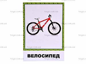Развивающие карточки для детей, VT5700-01..08, игрушки