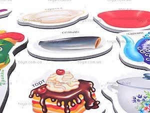 Развивающие магниты «Еда, посуда», VT1501-03, отзывы