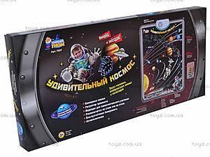 Развивающий плакат «Тайны Вселенной», 7097, игрушки