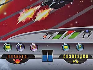 Развивающий плакат «Тайны Вселенной», 7097, магазин игрушек