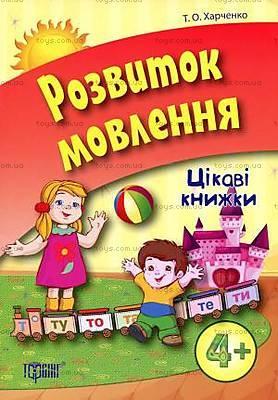 Развитие речи у ребенка, книга, 03545