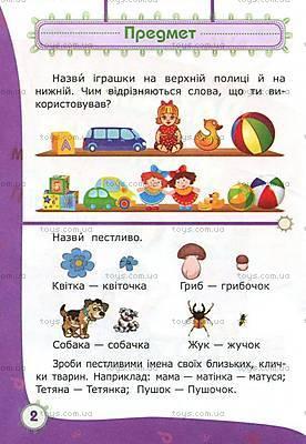 Развитие речи у ребенка, книга, 03545, купить