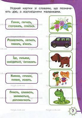 Развитие речи у ребенка, книга, 03545, фото