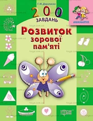 Книга «Развитие зрительной памяти у малышей», 03560
