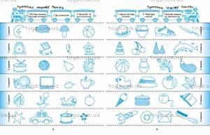Книга «Развитие зрительной памяти у малышей», 03560, купить