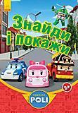 Развивающая книга «Robocar Poli: Найди и покажи», красная, Ч601038У, фото