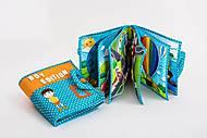 """Развивающая книга ручной работы из ткани """"Для Мальчика"""", 9497, фото"""