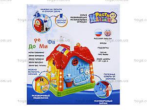 Развивающая музыкальная игрушка «Домик», 7530, toys.com.ua