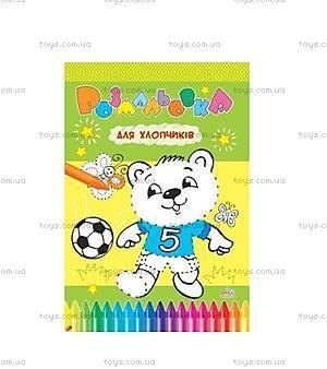 Развивающая раскраска для мальчиков, 66869