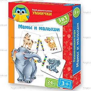 Развивающая игра для детей «Мама и малыш», VT1306-03, фото