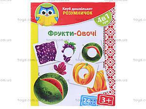 Развивающая игра «Фрукты, овощи», VT1306-06, детские игрушки