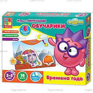 Развивающая игра «Обучарики. Времена года», на русском, VT2307-03