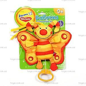 Развивающая игрушка-подвеска со звуковыми эффектами «Бабочка», ПКБ0\М