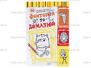 Развивающие задания «Фантазируй и дорисуй», желтые, БР001, фото