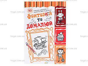 Развивающие задания «Фантазируй и дорисуй», оранжевые, БР003, фото