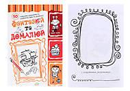 Развивающие задания «Фантазируй и дорисуй», оранжевые, БР003, купить