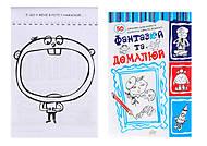 Развивающие задания «Фантазируй и дорисуй», синие, БР004, фото