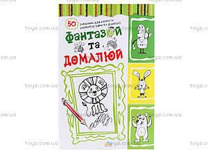 Развивающие задания «Фантазируй и дорисуй», зеленые, БР002, отзывы