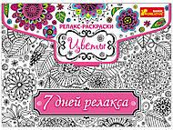 Релакс-раскраска «Цветы», 4004-31