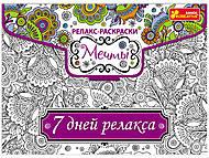 Релакс - раскраска серии «Мечты», 15171007Р, купить