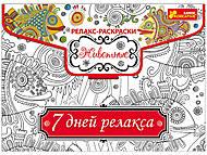 Релакс - раскраска серии «Звери», 15171006Р, отзывы