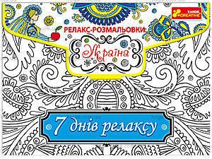 Релакс-раскраска «Украина» - Малювання в інтернет-магазині ...