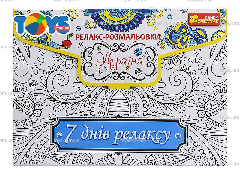 Релакс-раскраска «Украина» - Рисование в интернет-магазине ...