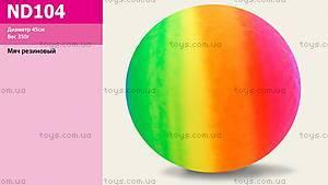 Резиновый мяч - радуга, ND104