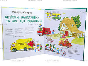 Книга «Ричард Скарри. Автомобили, грузовики и всё, что движется», С485001У, купить
