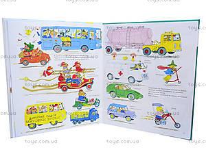 Книга «Ричард Скарри. Автомобили, грузовики и всё, что движется», С485001У, фото