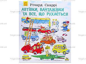 Книга «Ричард Скарри. Автомобили, грузовики и всё, что движется», С485001У, отзывы