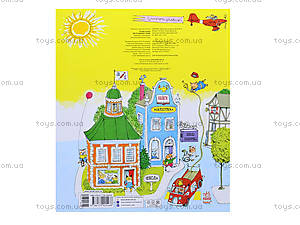 Книга «Ричард Скарри. Город добрых дел», С485002У, отзывы