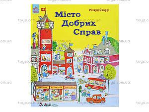 Книга «Ричард Скарри. Город добрых дел», С485002У, цена